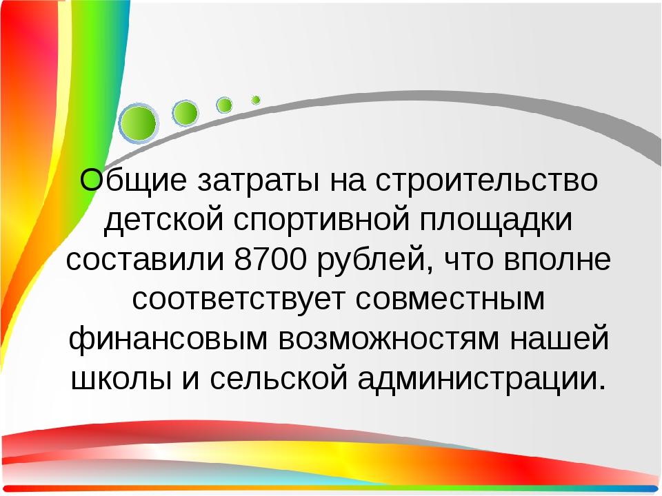 Общие затраты на строительство детской спортивной площадки составили 8700 ру...