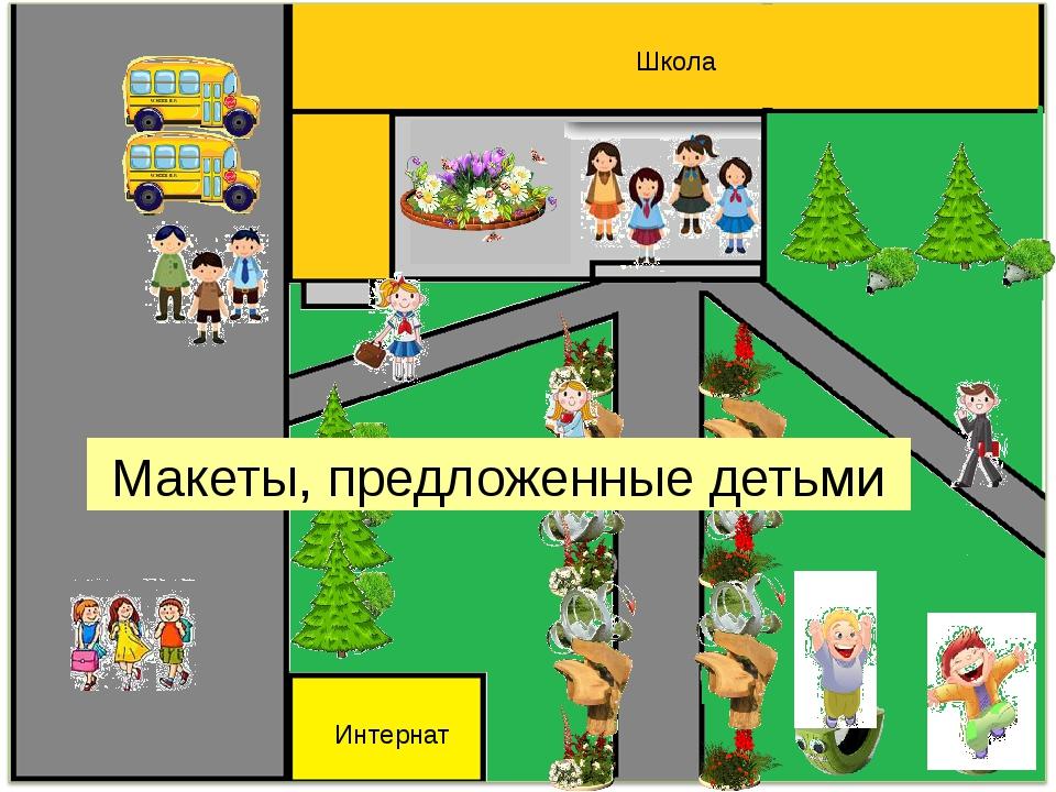 Школа Интернат Макеты, предложенные детьми