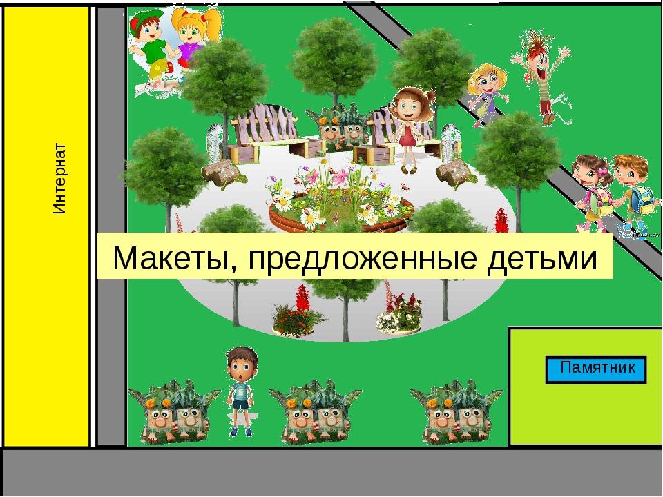 Интернат Памятник Макеты, предложенные детьми