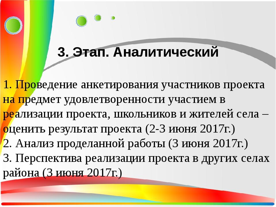 3. Этап. Аналитический 1. Проведение анкетирования участников проекта на пре...