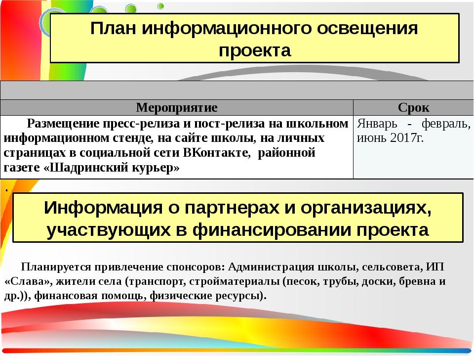 . План информационного освещения проекта Информация о партнерах и организаци...