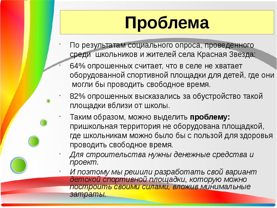 Проблема По результатам социального опроса, проведенного среди школьников и ж...