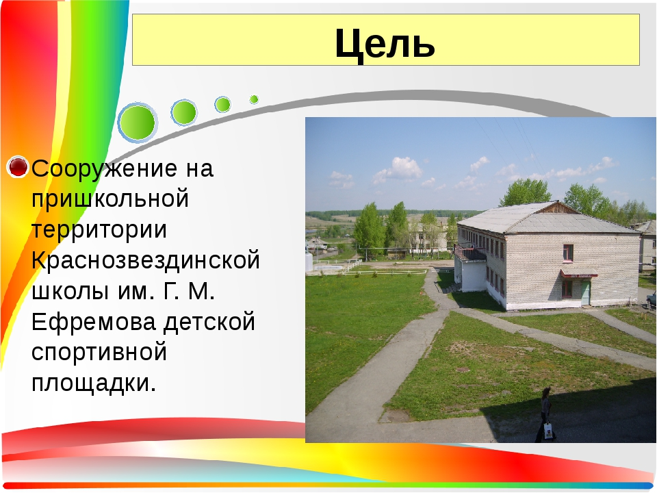 Цель Сооружение на пришкольной территории Краснозвездинской школы им. Г. М. Е...