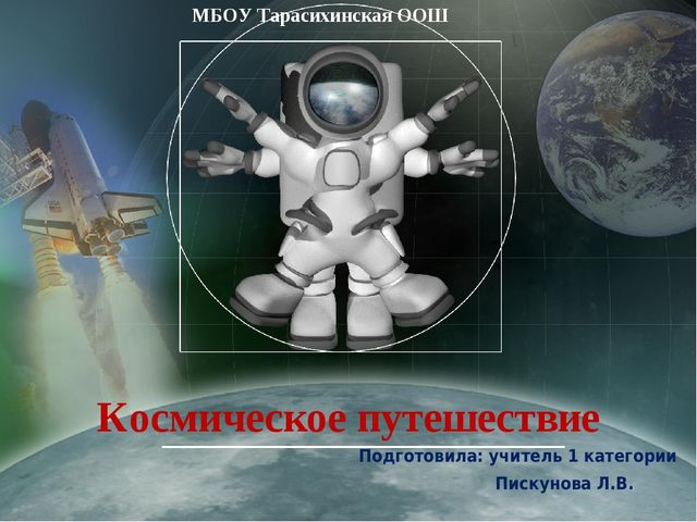 Космическое путешествие Подготовила: учитель 1 категории Пискунова Л.В. МБОУ...