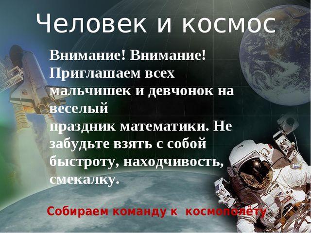 Человек и космос Собираем команду к космополёту Внимание! Внимание! Приглашае...