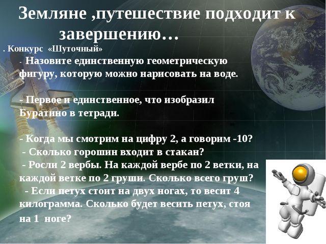 Земляне ,путешествие подходит к завершению… . Конкурс «Шуточный» - Назовите...