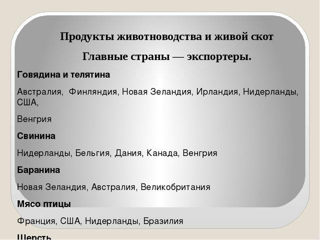 Продукты животноводства и живой скот Главные страны — экспортеры. Говядина и...