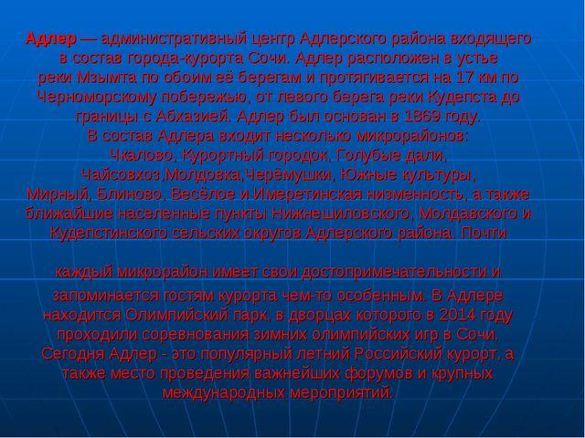 Адлер— административный центрАдлерского районавходящего в составгорода-ку...
