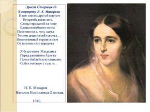 Эрнст Старицкий К портрету И. К. Макарова И вот совсем другой портрет Ее пр