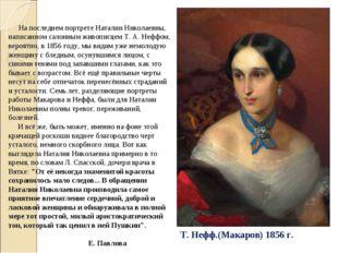 На последнем портрете Наталии Николаевны, написанном салонным живописцем Т.