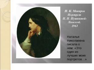 Наталья Николаевна писала о нем: «Это один из лучших моих портретов…»