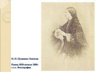 H. Н. Пушкина-Ланская. Конец 1850-начало 1860-х г.г. Фотография