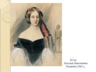 В.Гау Наталья Николаевна Пушкина 1841 г