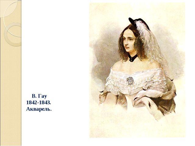 В. Гау 1842-1843. Акварель.