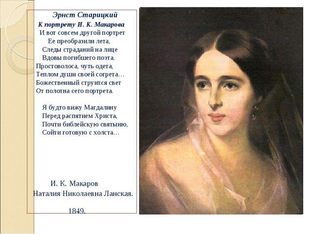 Эрнст Старицкий К портрету И. К. Макарова И вот совсем другой портрет Ее пр...