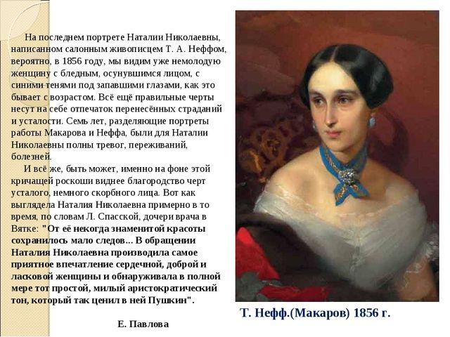 На последнем портрете Наталии Николаевны, написанном салонным живописцем Т....