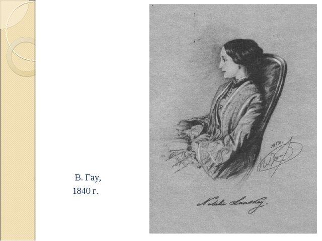 В. Гау, 1840 г.