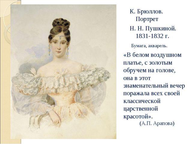 К. Брюллов. Портрет Н. Н. Пушкиной. 1831-1832 г. Бумага, акварель. «В белом в...