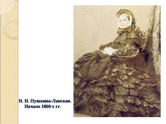 Н. Н. Пушкина-Ланская. Начало 1860-х гг.