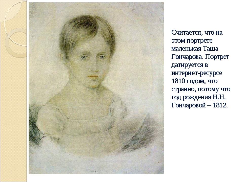 Считается, что на этом портрете маленькая Таша Гончарова. Портрет датируется...