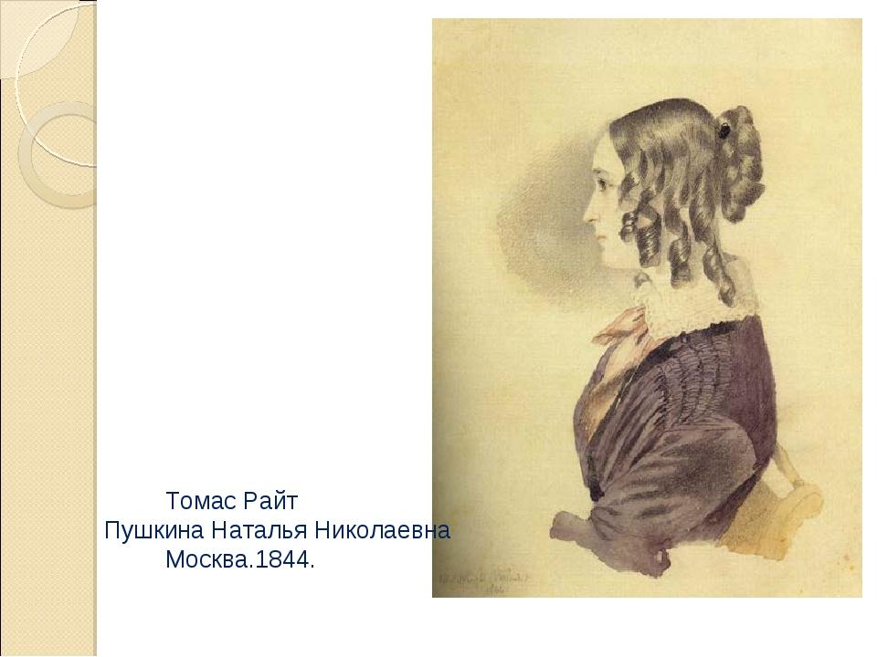 Томас Райт Пушкина Наталья Николаевна Москва.1844.