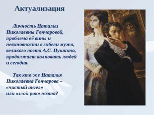 Личность Натальи Николаевны Гончаровой, проблема её вины и невиновности в ги