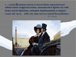 «…жена Пушкина умела и могла быть трогательно заботливой подругой поэта, пыта