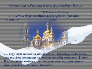 «Суета сует, всё только суета, кроме любви к Богу…» Н.Н. Гончарова-Пушкина «