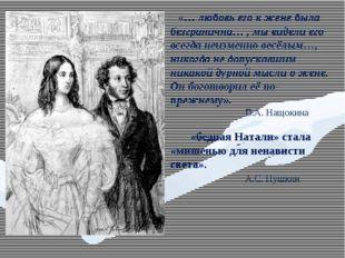 «… любовь его к жене была безгранична… , мы видели его всегда неизменно весё