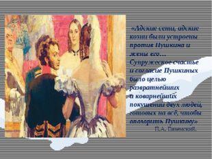 «Адские сети, адские козни были устроены против Пушкина и жены его… Супружес