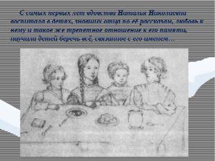 С самых первых лет вдовства Наталья Николаевна воспитала в детях, знавших от