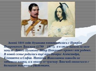 Зимой 1844 года Пушкина познакомилась с Петром Петровичем Ланским (1799—1877