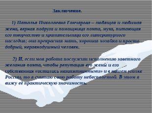 Заключение. 1) Наталья Николаевна Гончарова – любящая и любимая жена, верная