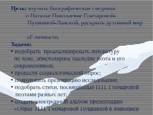 Цель: изучить биографические сведения о Наталье Николаевне Гончаровой- Пушкин