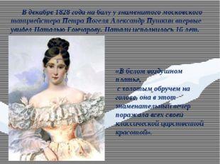 В декабре 1828 года на балу у знаменитого московского танцмейстера Петра Йог