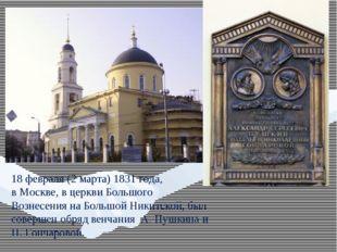 18 февраля (2 марта) 1831 года, в Москве, в церкви Большого Вознесения на Бо