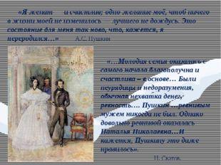 «Я женат — и счастлив; одно желание моё, чтоб ничего в жизни моей не изменил
