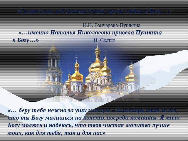 «Суета сует, всё только суета, кроме любви к Богу…» Н.Н. Гончарова-Пушкина «...