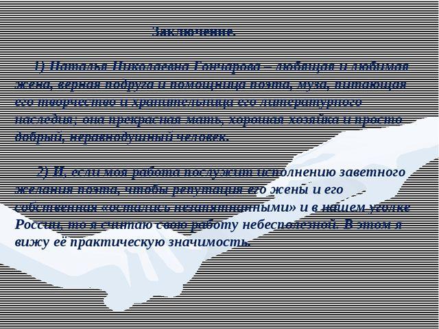 Заключение. 1) Наталья Николаевна Гончарова – любящая и любимая жена, верная...
