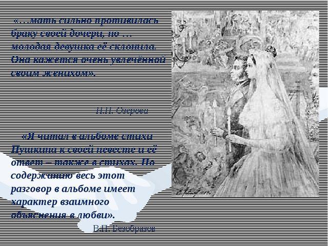 «…мать сильно противилась браку своей дочери, но …молодая девушка её склонил...