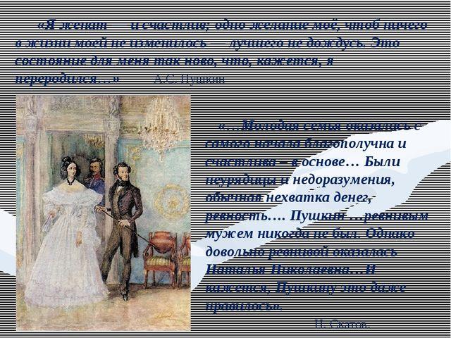 «Я женат — и счастлив; одно желание моё, чтоб ничего в жизни моей не изменил...