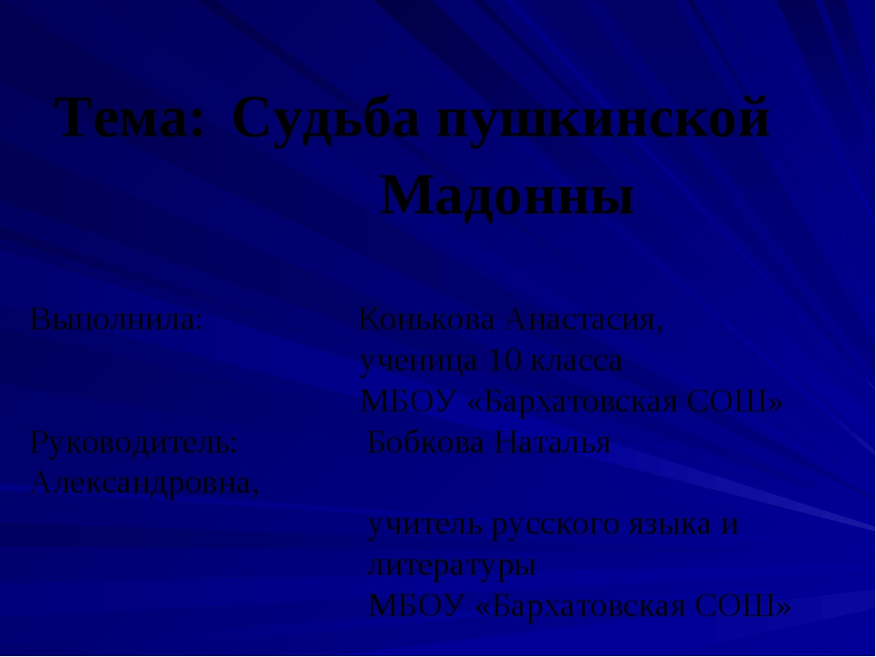 Тема: Судьба пушкинской Мадонны Выполнила: Конькова Анастасия, ученица 10 кл...