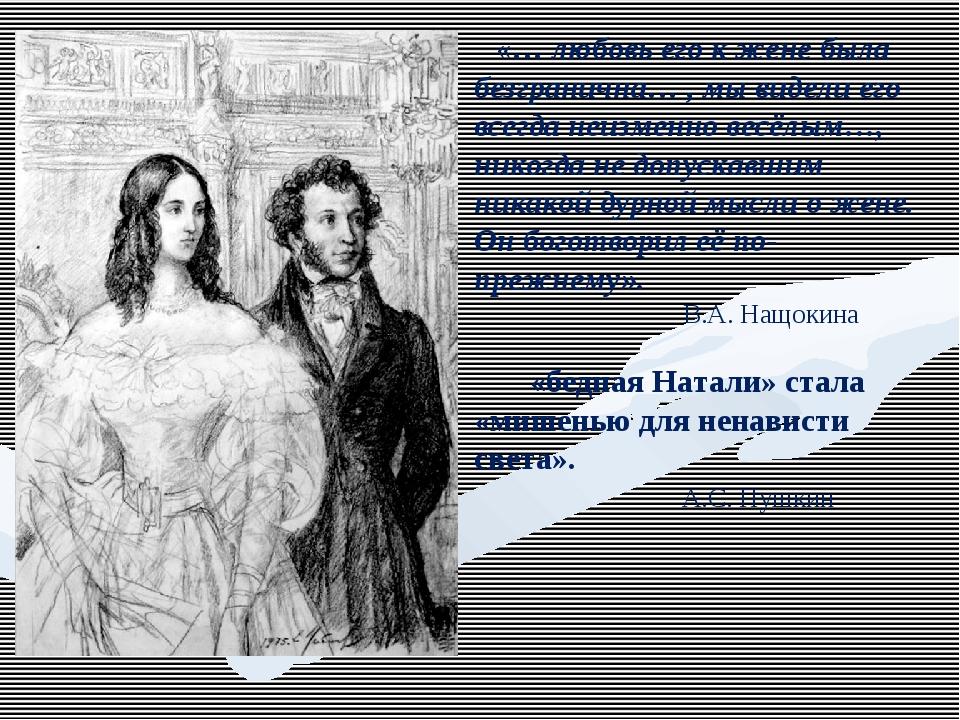 «… любовь его к жене была безгранична… , мы видели его всегда неизменно весё...