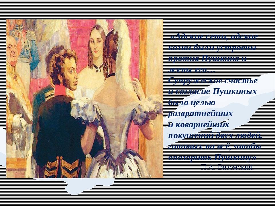 «Адские сети, адские козни были устроены против Пушкина и жены его… Супружес...