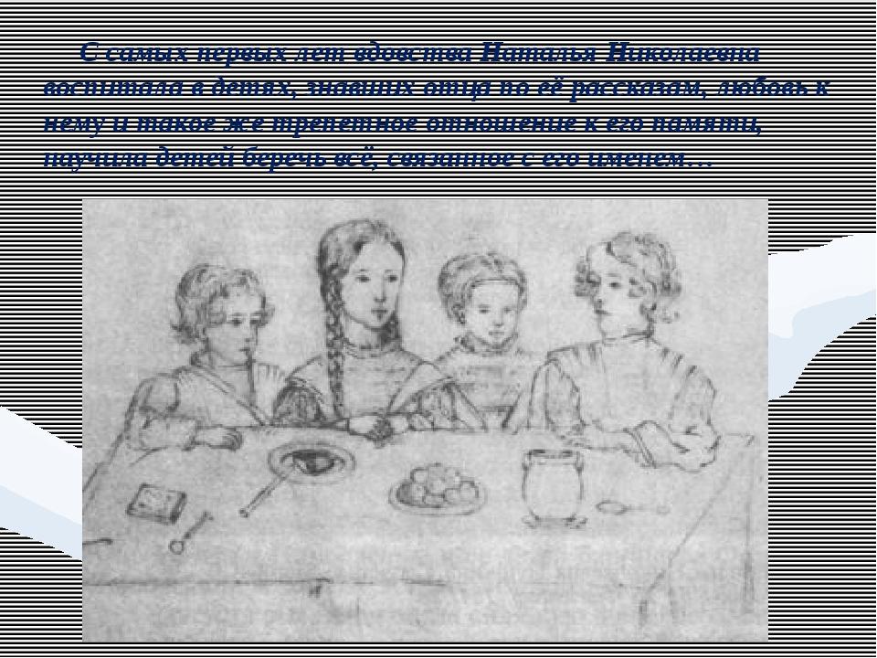С самых первых лет вдовства Наталья Николаевна воспитала в детях, знавших от...