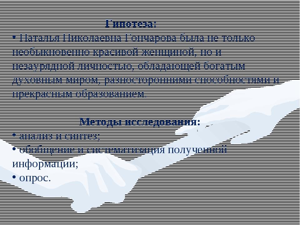 Гипотеза: Наталья Николаевна Гончарова была не только необыкновенно красивой...