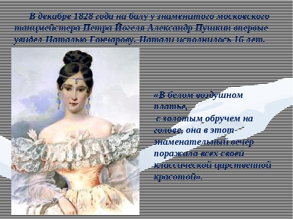 В декабре 1828 года на балу у знаменитого московского танцмейстера Петра Йог...