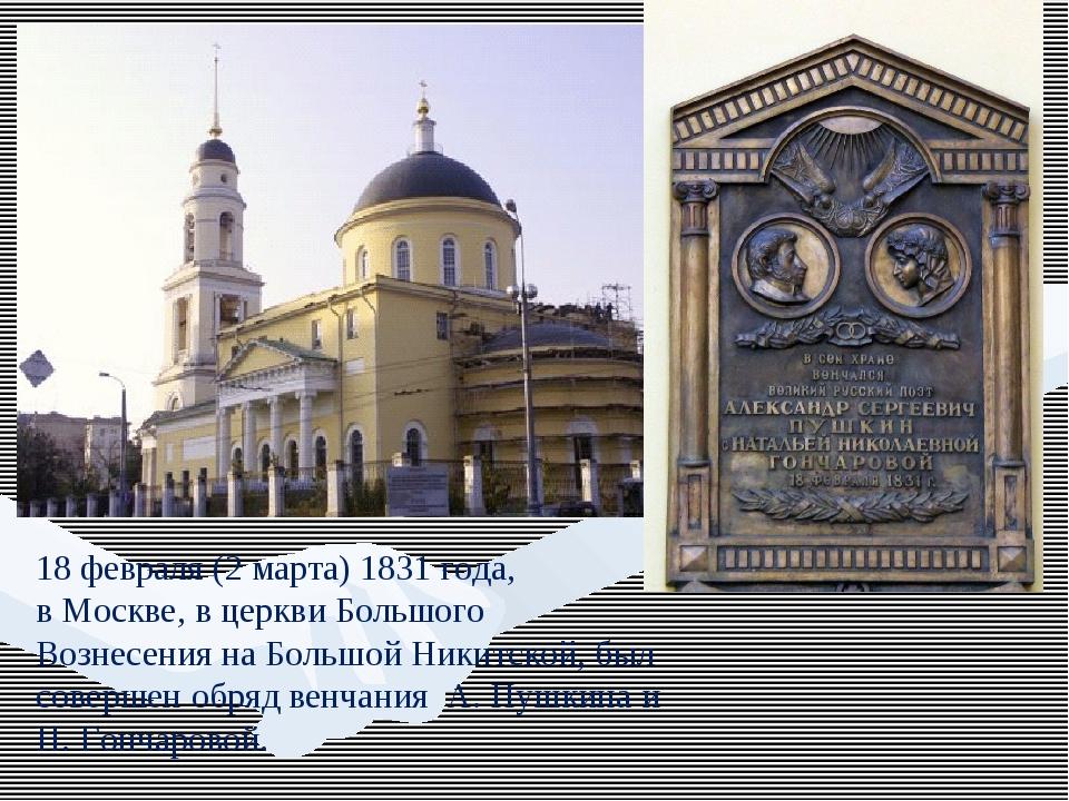 18 февраля (2 марта) 1831 года, в Москве, в церкви Большого Вознесения на Бо...
