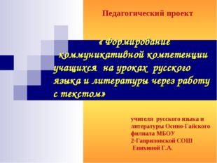 « Формирование коммуникативной компетенции учащихся на уроках русского языка