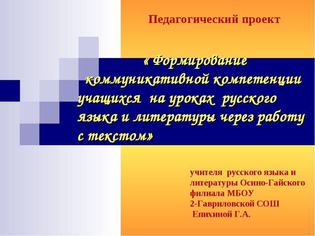 « Формирование коммуникативной компетенции учащихся на уроках русского языка...